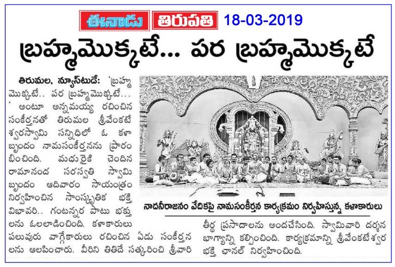 Brahmamokkate-ParaBrahmamokkate Tirumala Eenadu 18-03-2019.jpg