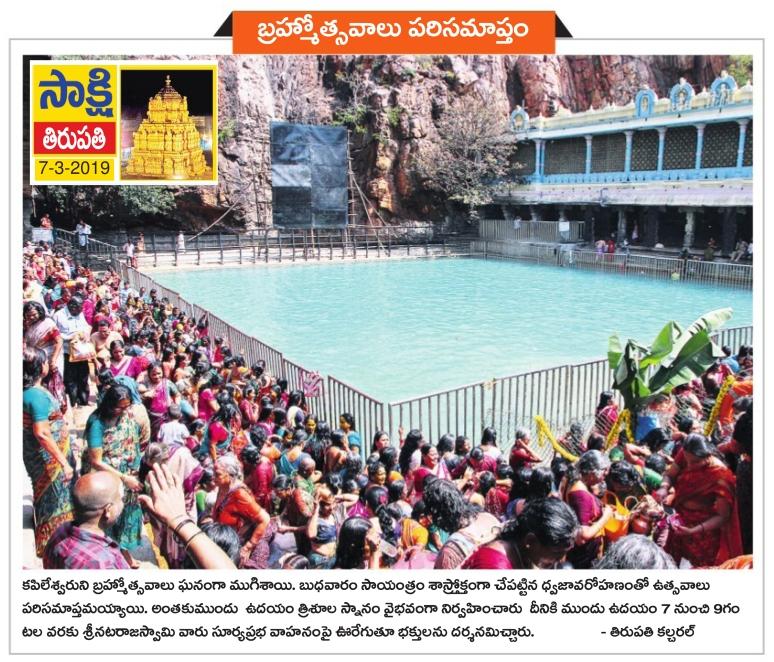 Brahmotsavalu completed Sakshi 07-03-2019