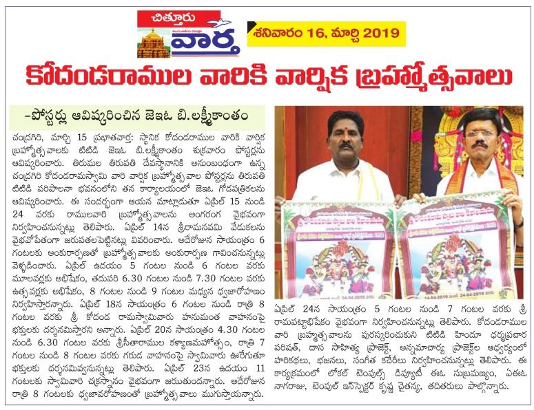 Chandragiri Sri Kodandarama Swamy Temple Vaartha 16-11-2019.jpg