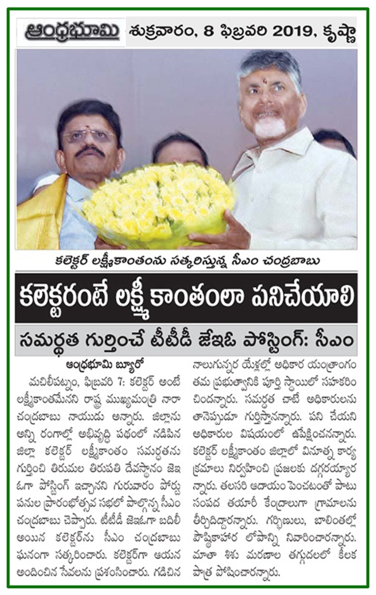 Collector Appreciated by CM Bhoomi 08-02-2019