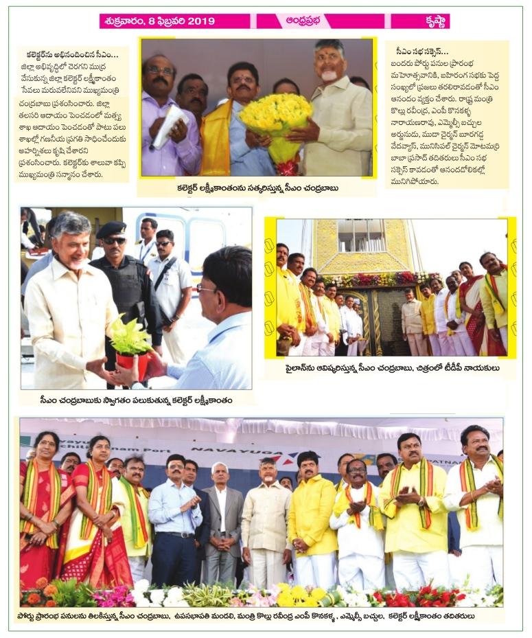 Collector Appreciated by CM Prabha 08-02-2019