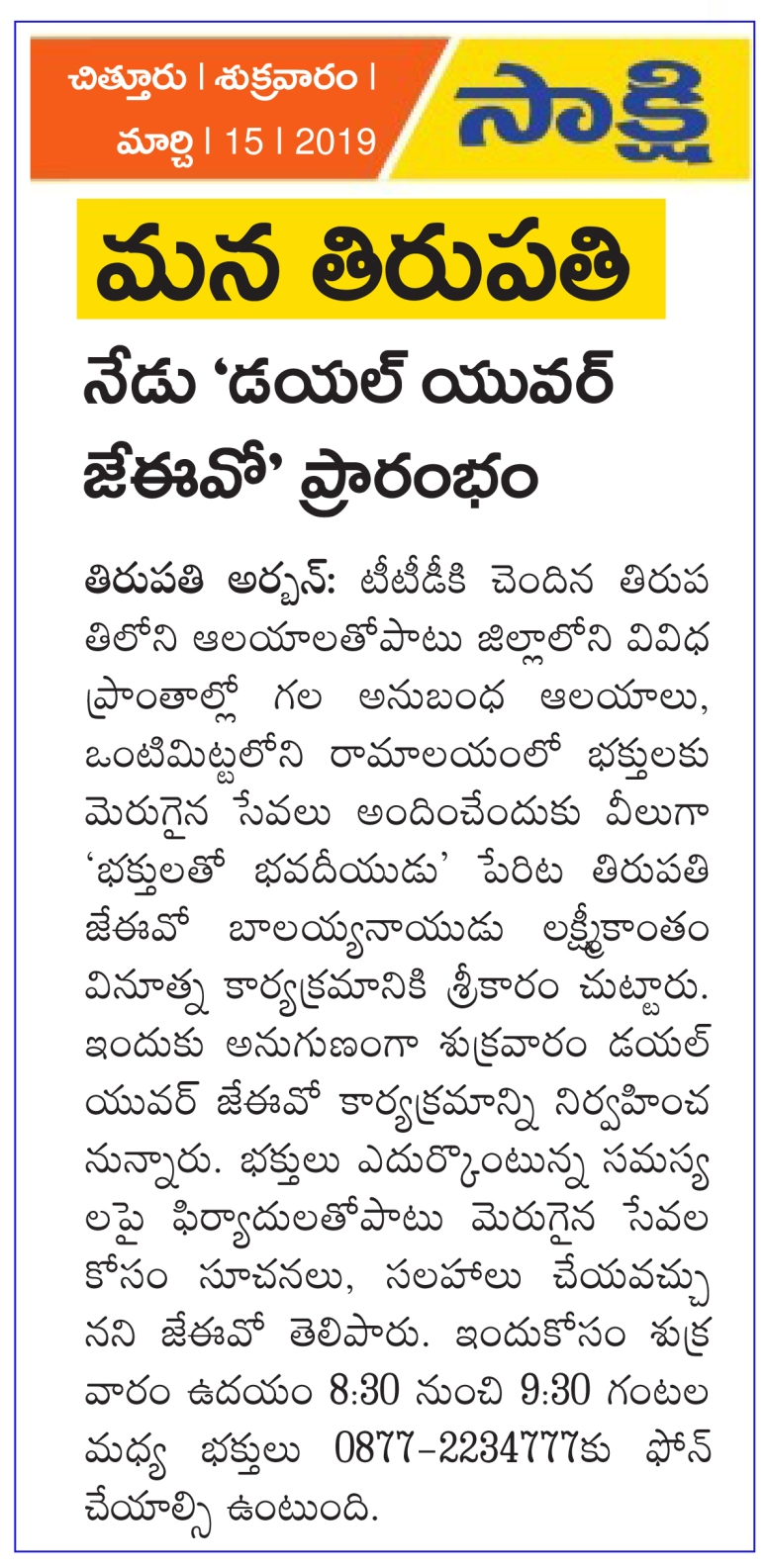 Dail your JEO Sakshi 15-03-2019.jpg
