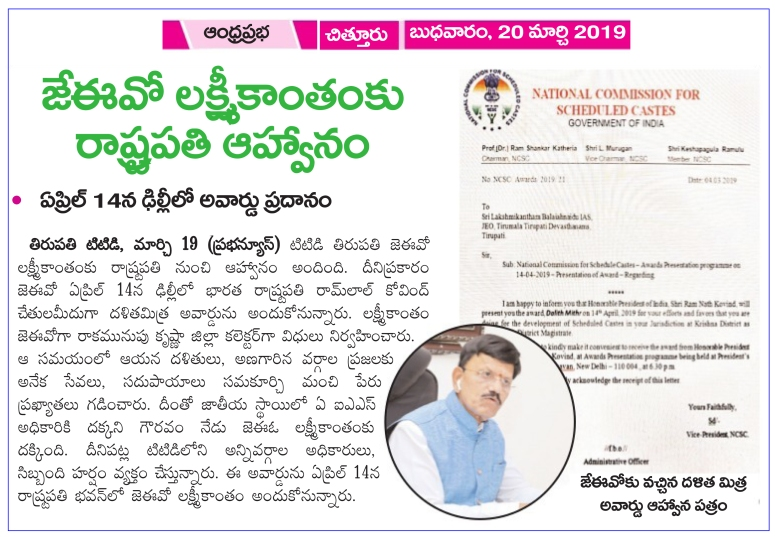 Dalith Mithr Award Prabha 20-03-2019