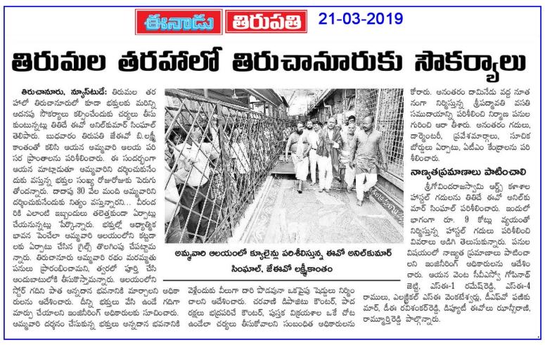 Facilities at Tiruchaanuru Eenadu 21-03-2019