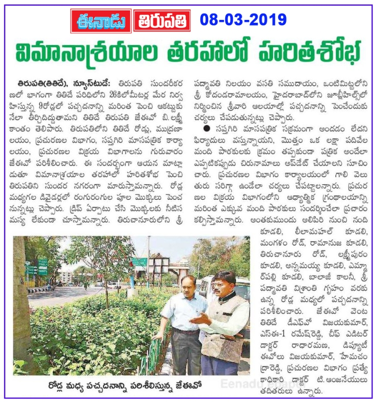 Greenary in Tirupati TTD Eenadu 08-03-2019