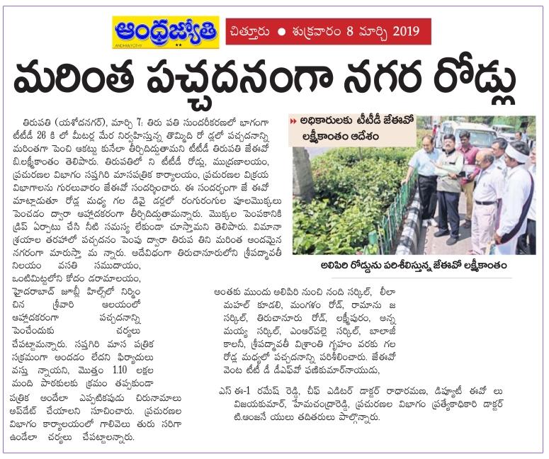 Greenary in Tirupati TTD Jyothy 08-03-2019