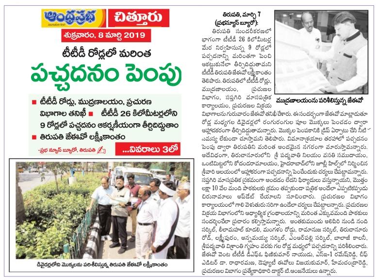 Greenary in Tirupati TTD Prabha 08-03-2019.jpg