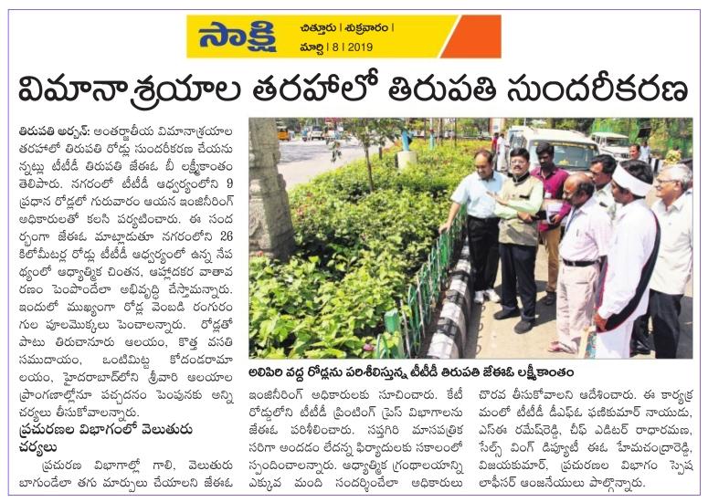 Greenary in Tirupati TTD Sakshi 08-03-2019