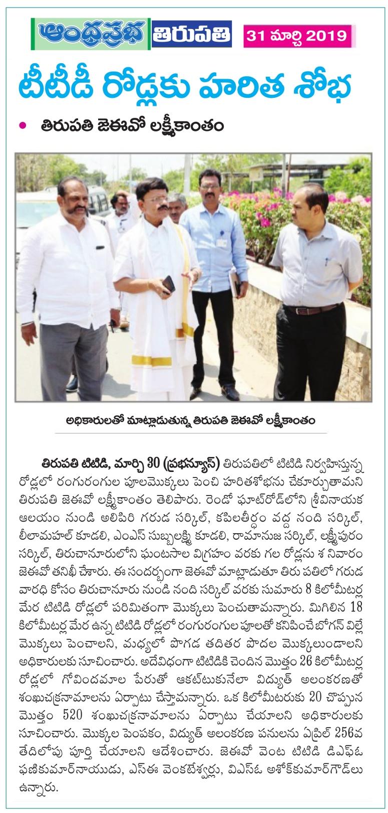 Greenary TTD Roads Prabha 31-03-2019