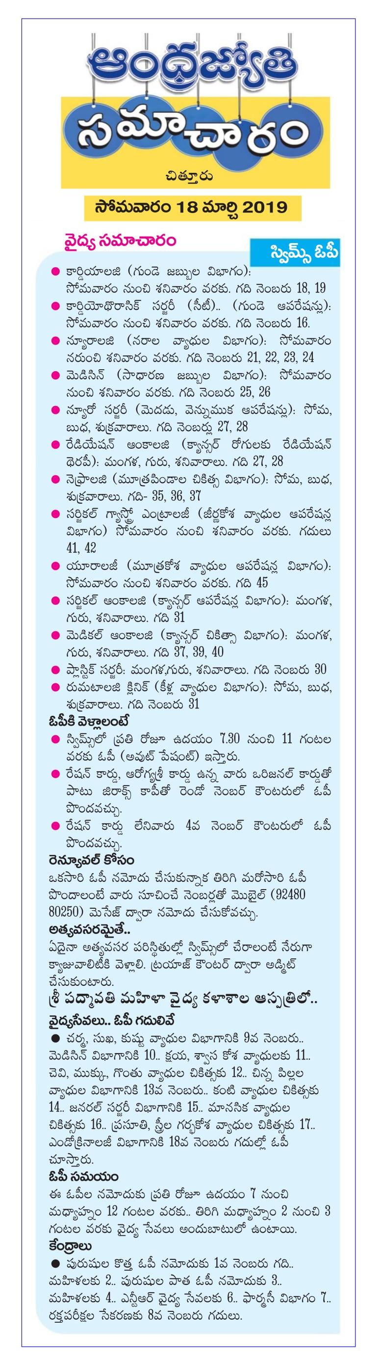 Health Services in Tirupati Jyothy 18-03-2019.jpg