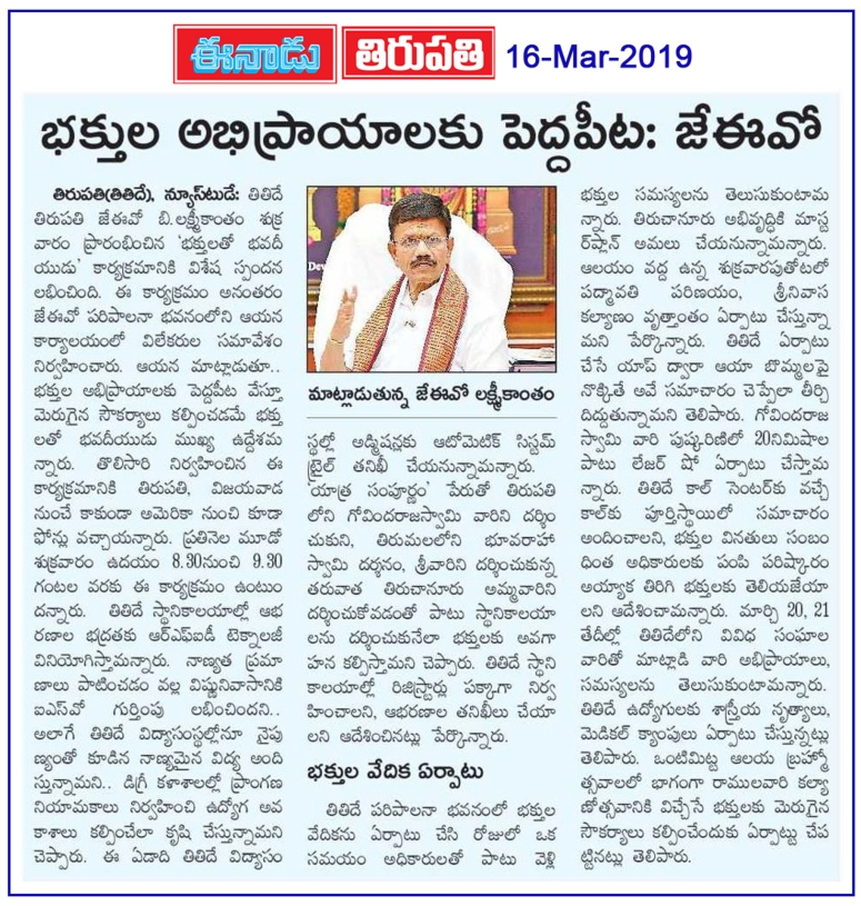 Importance to Piligrims Eenadu 16-03-2019