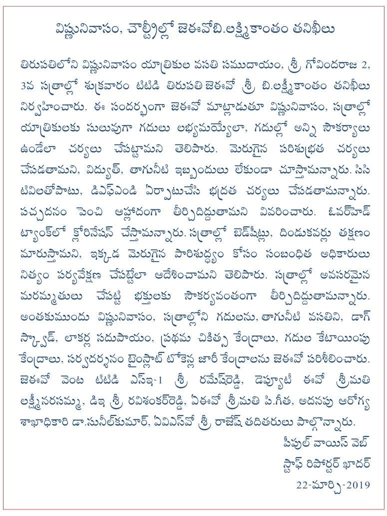 Microsoft Word - Inspection at Vishnu Nivasam People Voice 22-03
