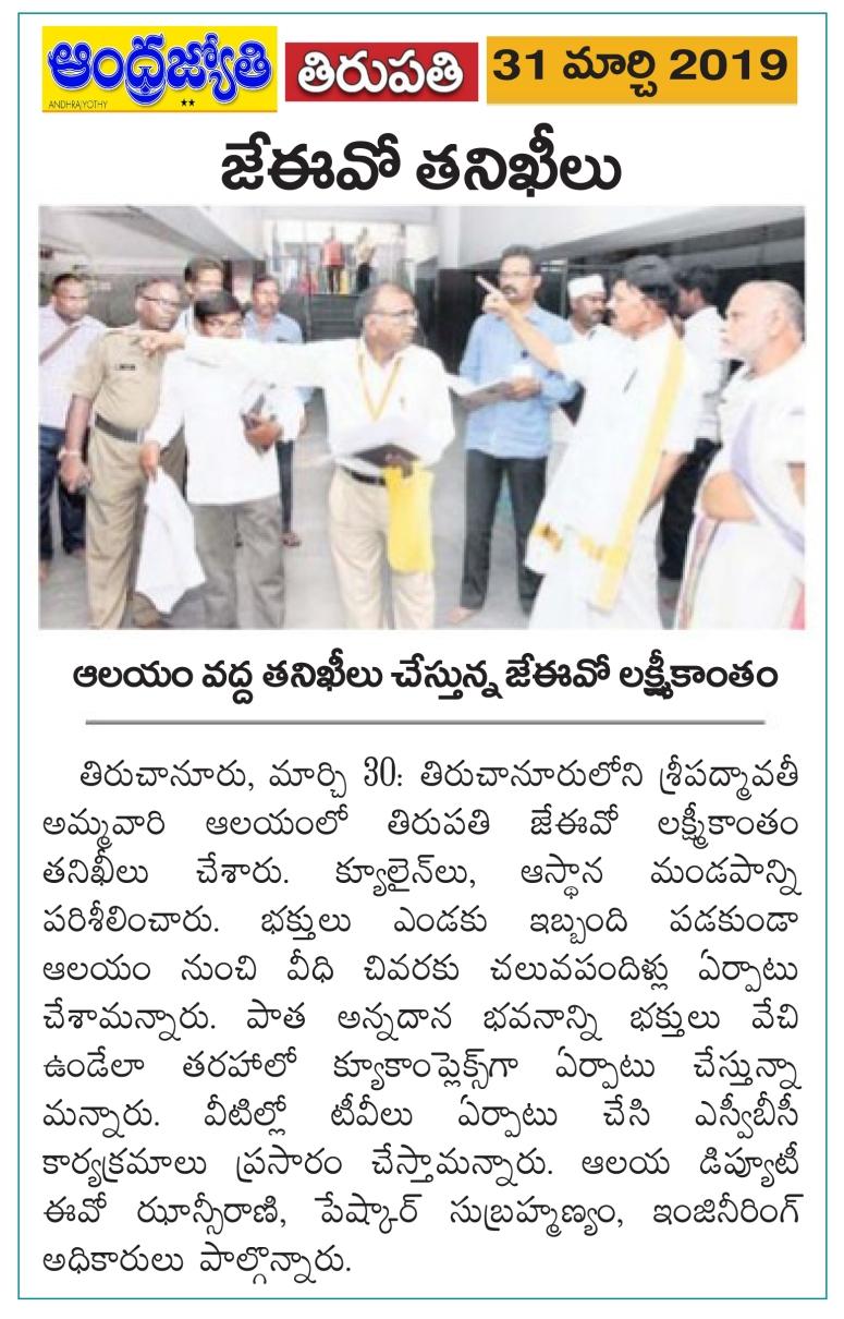 Inspection of Padmavathi Temple Tiruchanuru Jyothy 31-03-2019