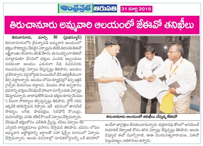 Inspection of Padmavathi Temple Tiruchanuru Prabha 31-03-2019
