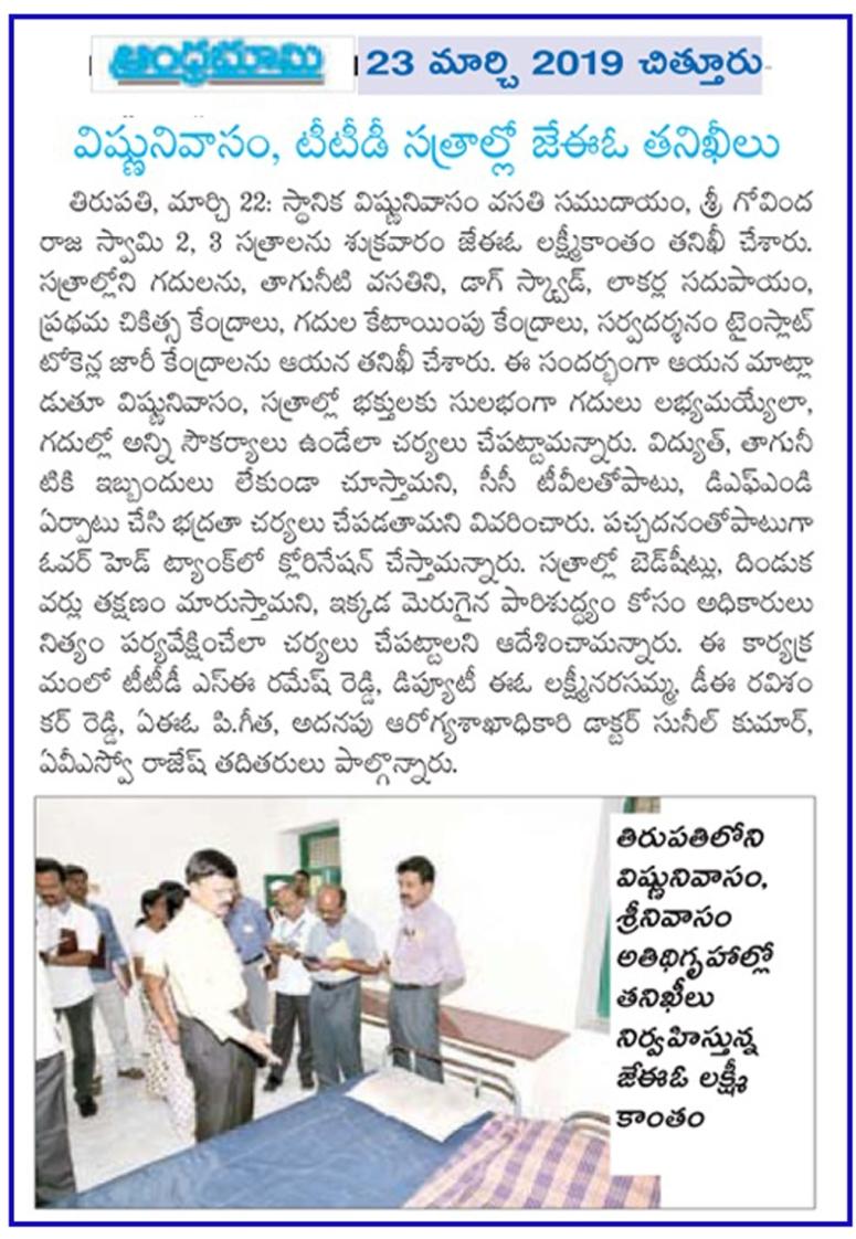 Inspections at VishnuNivasam & others Bhoomi 23-03-2019