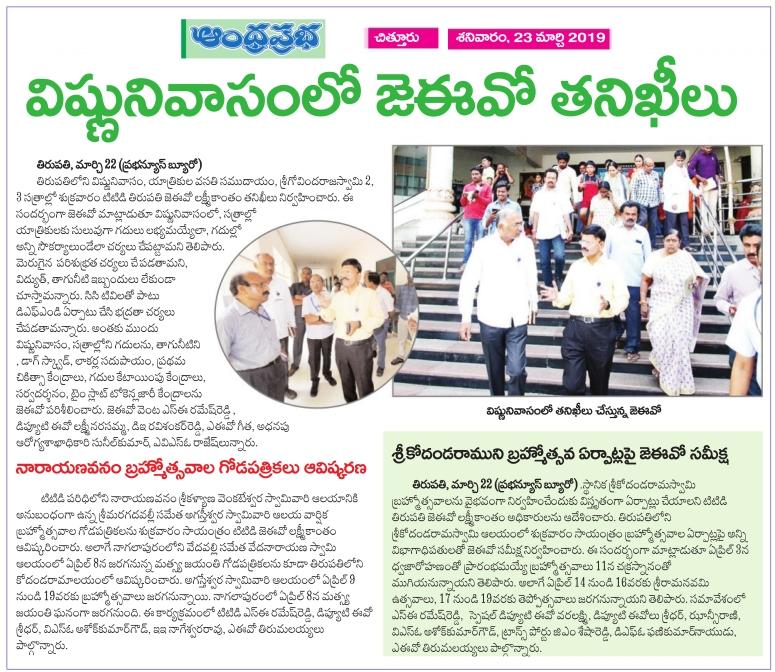 Inspections at VishnuNivasam & others Prabha 23-03-2019