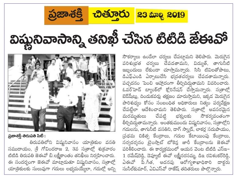 Inspections at VishnuNivasam & others Prajasakti 23-03-2019