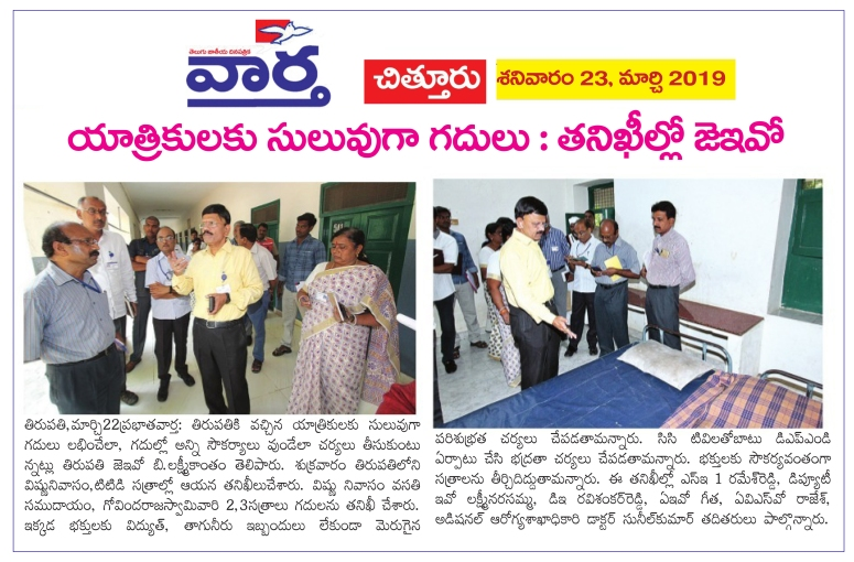 Inspections at VishnuNivasam & others Vaartha 23-03-2019