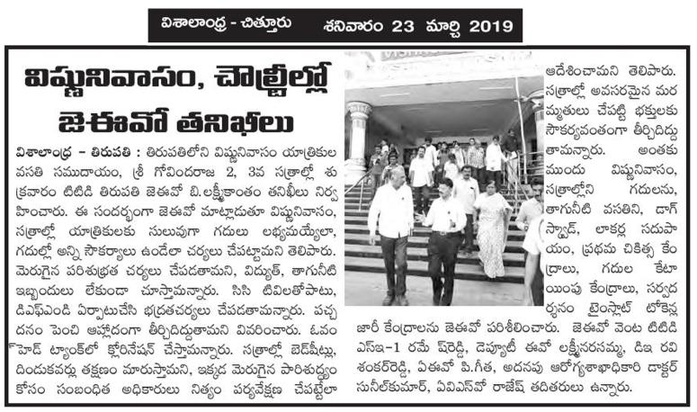 Inspections at VishnuNivasam & others Visalanhdra 23-03-2019
