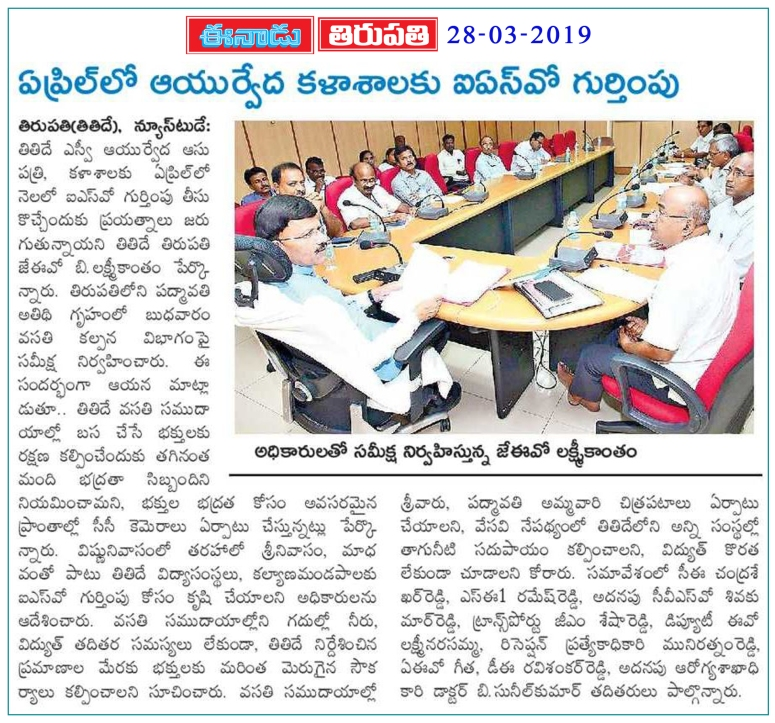 ISO to Ayurveda College in April Eenadu 28-03-2019