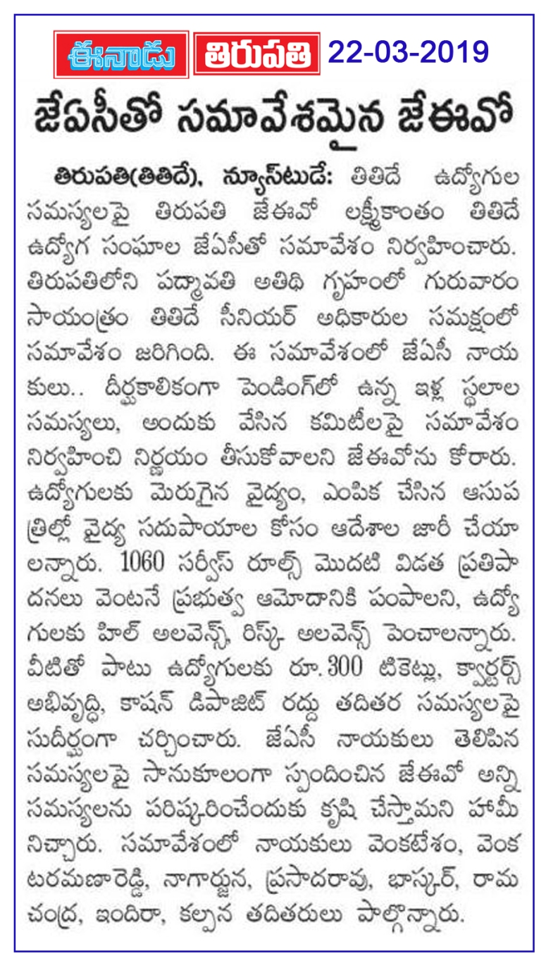 JAC Review Meeting Eenadu 22-03-2019