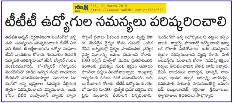 JAC Review Meeting Sakshi 22-03-2019.jpg