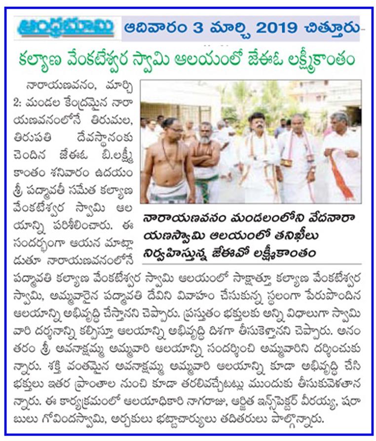 Kalyana Venkanna Temple development Bhoomi 03-03-2019 - Copy