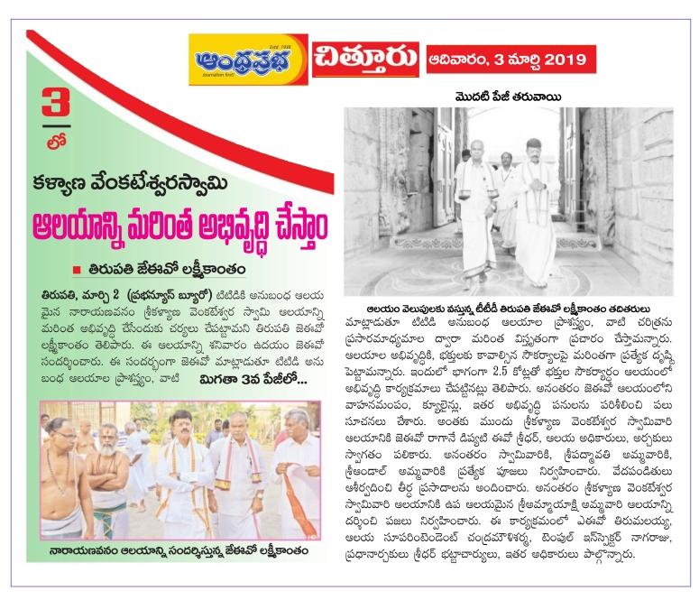 Kalyana Venkanna Temple development Prabha 03-03-2019