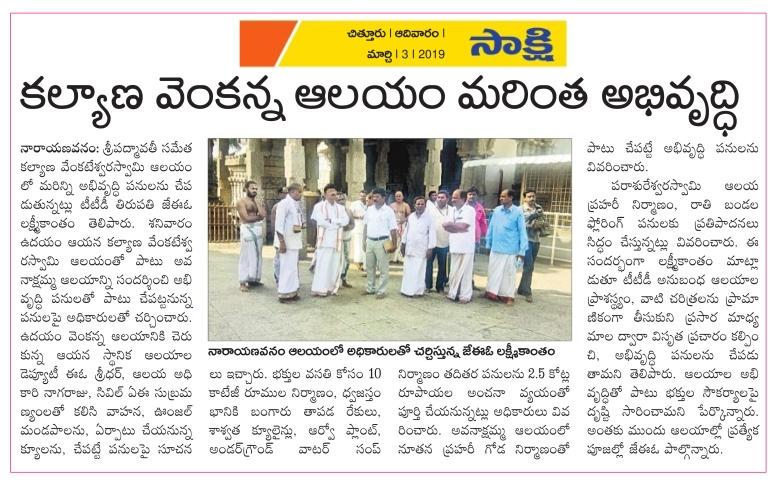 Kalyana Venkanna Temple development Sakshi 03-03-2019