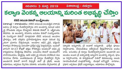 Kalyana Venkanna Temple development Visalandhra 03-03-2019