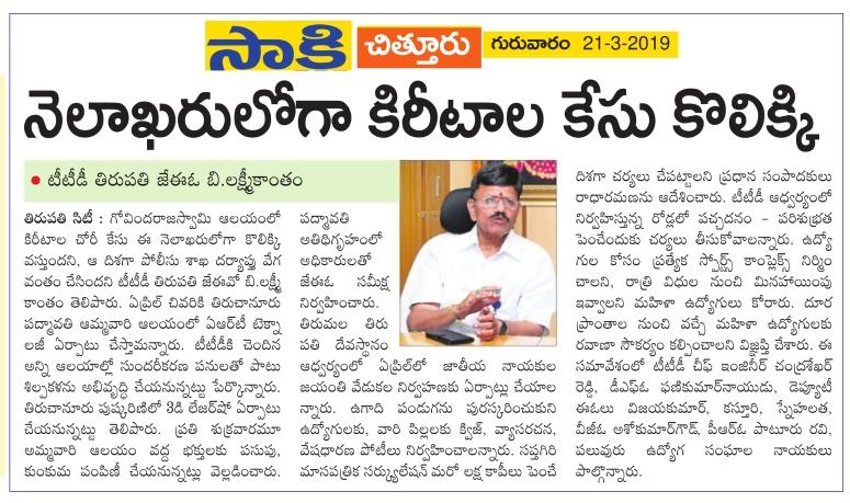 Kireetalu will recover Sakshi Chittoor-District-21-03-2019