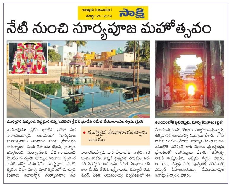 Nagalapuram Temple Sakshi 24-03-2019