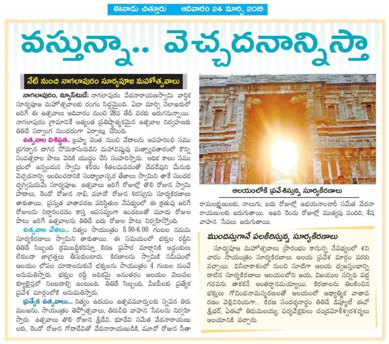 Nagalapuram & Valmikipuram Temples Eenadu 24-03-2019