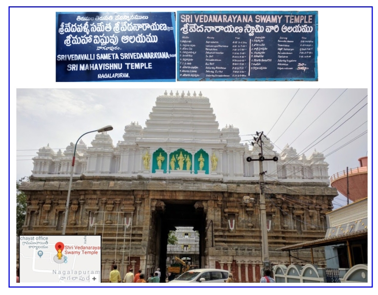 Nagalapuram Vedanarayana Temple Board 2.jpg