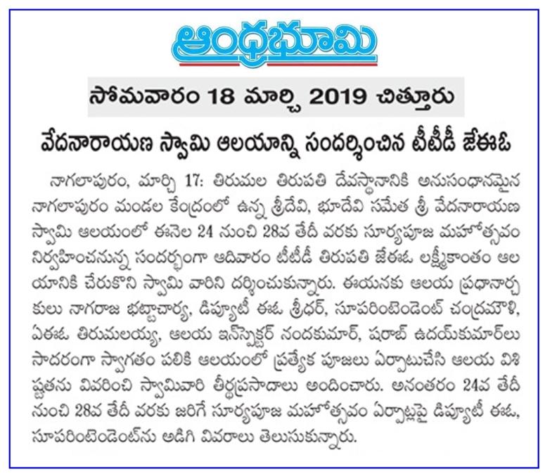 Nagalapuram Vedanarayana Temple Visit Bhoomi 18-03-2019.jpg