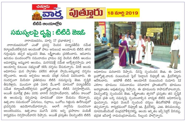 Nagalapuram Vedanarayana Temple Visit Vaartha 18-03-2019.jpg