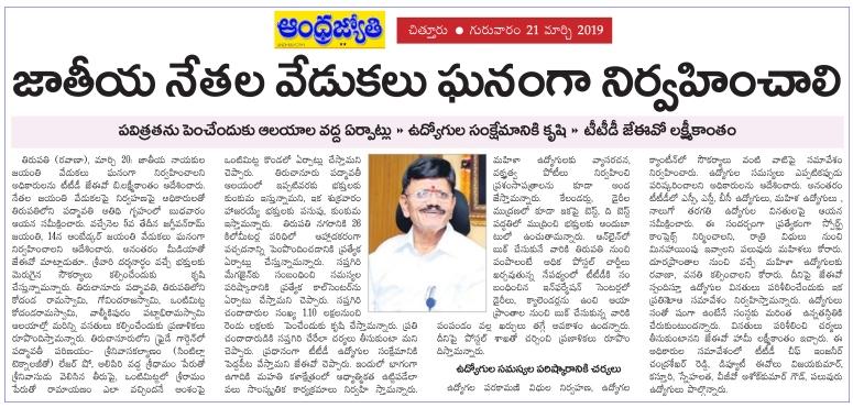 National Leaders Events Jyothy Tirupati-city-21-03-2019