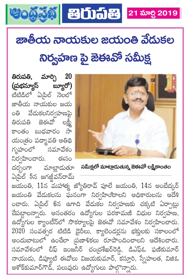 National Leaders Events Prabha-21-03-2019