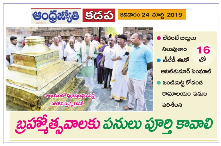 Ontimitta Temple Visit Jyothy Kadapa 24-03-2019