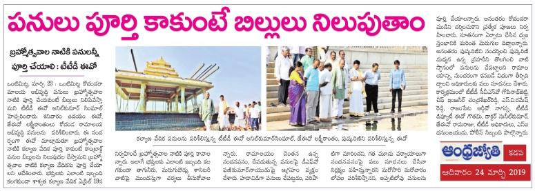 Ontimitta Temple Visit Jyothy Kadapa contd 24-03-2019