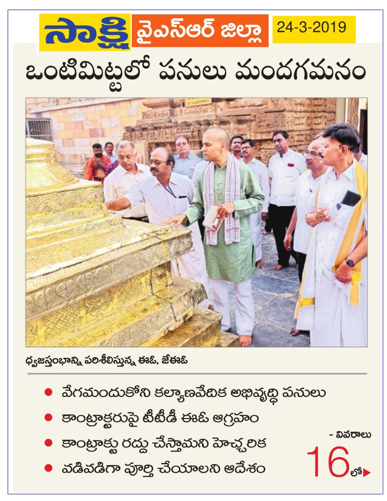 Ontimitta Temple Visit Sakshi Kadapa 24-03-2019