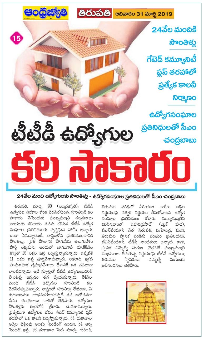 Own Houses for TTD Employees Jyothy 31-03-2019.jpg