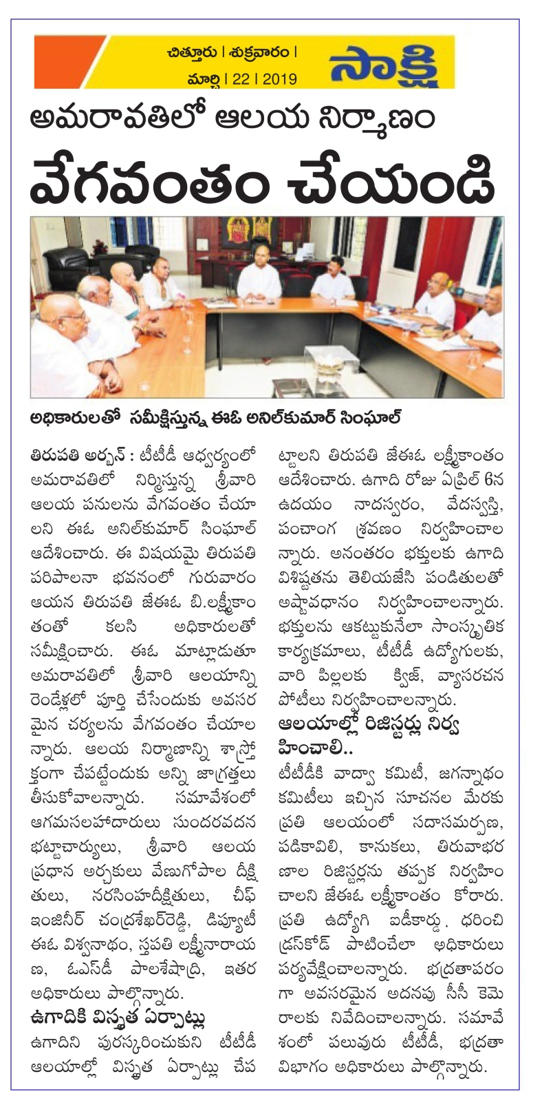 Reveiw Meeting about Temple in Amaravati Sakshi 22-03-2019