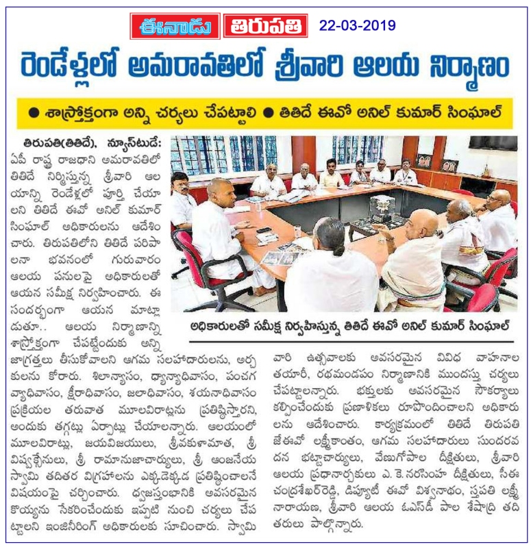 Reveiw Meeting Eeandu 22-03-2019.jpg