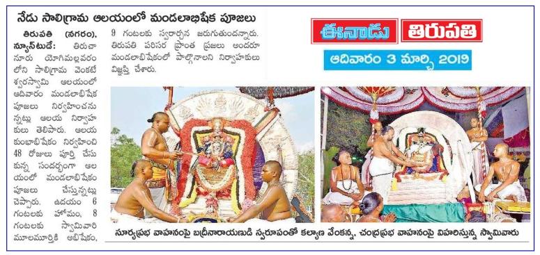 Saligrama Venkateswara Swamy Temple Eenadu 03-03-2019