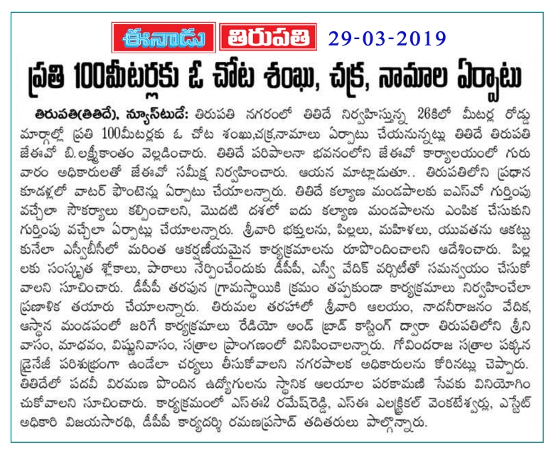 Sankhu Chakralu Namalu on Roads Eenadu 29-03-2019