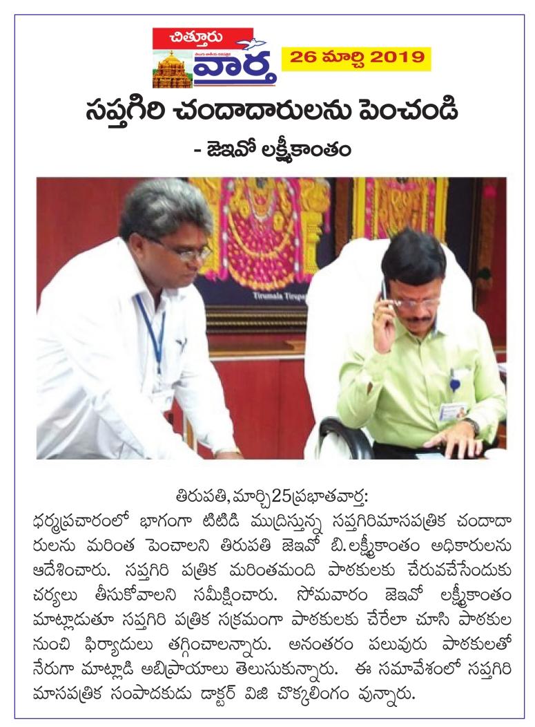 Saptagiri Magazine Vartha 26-03-2019