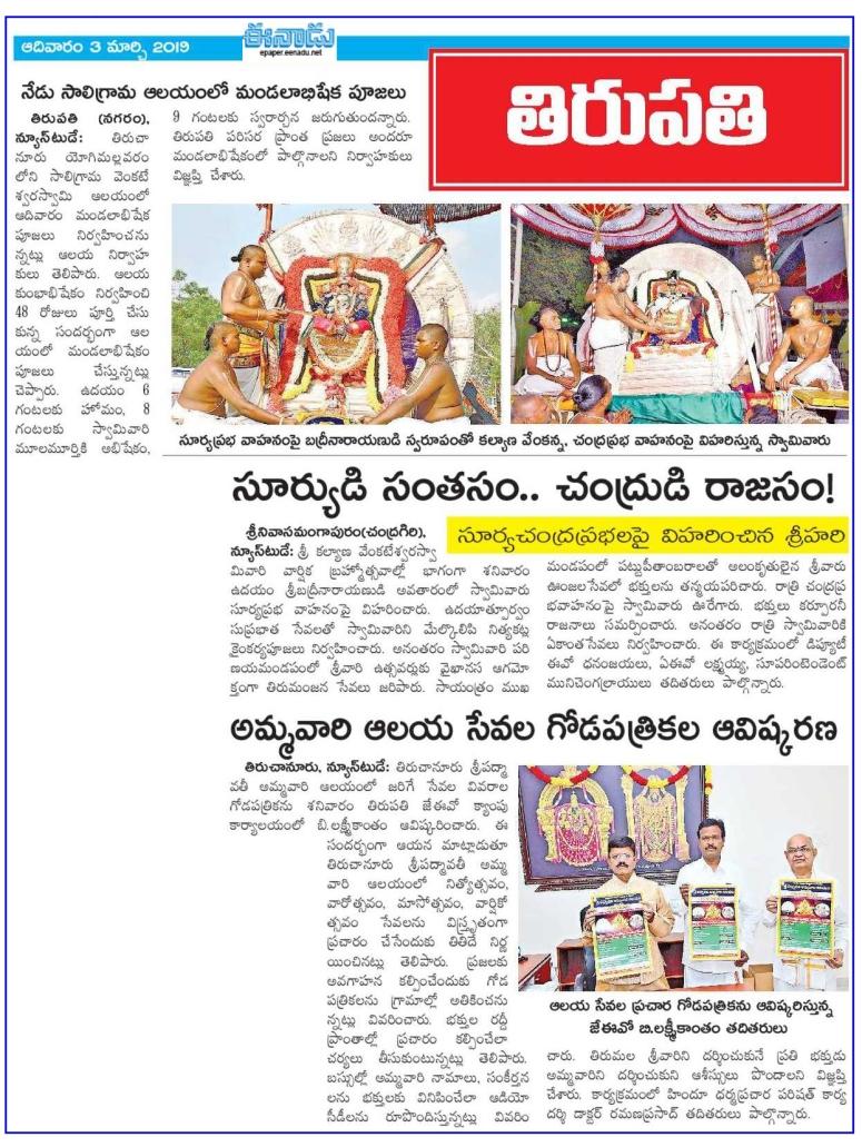 Sevas in Tiruchanuru Padmavathy Temple Eenadu 03-03-2019 - Copy