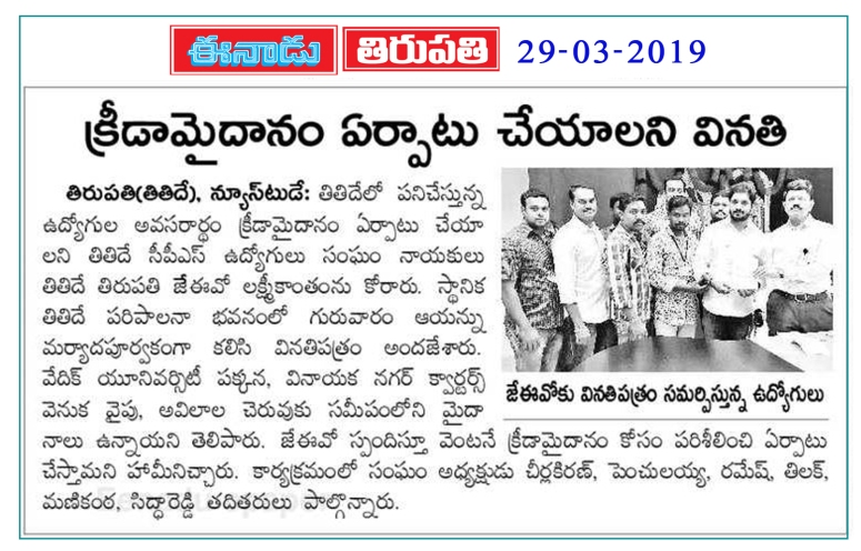 Sports Grounds Eenadu 29-03-2019