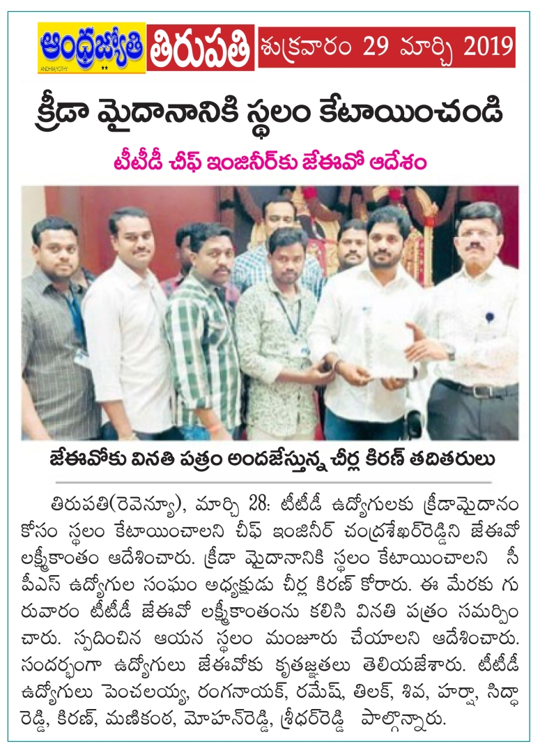Sports Grounds Jyothy 29-03-2019